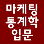 마케팅 통계학 입문[마감] @ 데이터 분석 스쿨 (강남역 센터) | 서울특별시 | 대한민국