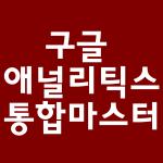 구글 애널리틱스 통합 마스터 @ 데이터 분석 스쿨 (강남역 센터) | 서울특별시 | 대한민국