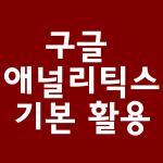 구글 애널리틱스 기본 활용[마감] @ 데이터 분석 스쿨(강남역 센터) | 서울특별시 | 대한민국