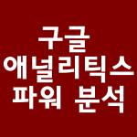 구글 애널리틱스 파워 분석 [마감] @ 데이터 분석 스쿨 (강남역 센터) | 서울특별시 | 대한민국